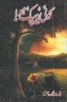 Koi Deepak Ho by Rukhsana Nigar Adnan Pdf