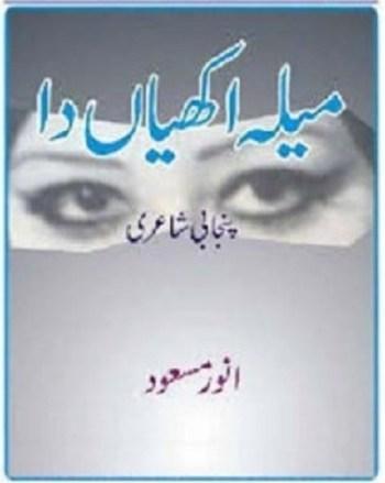 Mela Akhian Da by Anwar Masood Free Pdf