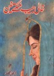Khali Jaib Mataktay Nain By Naz Kafeel Download Free Pdf