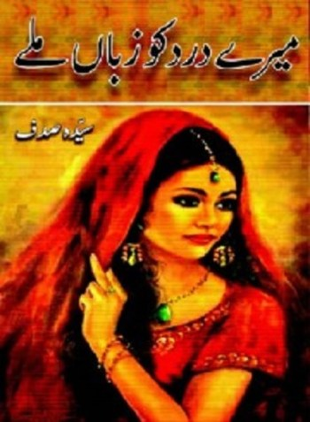 Mere Dard Ko Jo Zuban Mile Novel by Syeda Sadaf Pdf