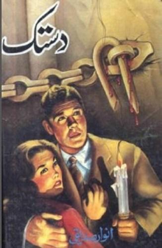 Dastak Novel by Anwar Siddiqui Free Pdf