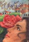 Sundar Ka Jahan Mehka by Naz Kafeel Download Free Pdf