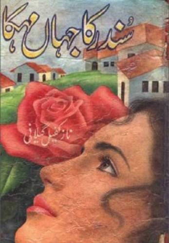 Sundar Ka Jahan Mehka by Naz Kafeel Download Free Pdf