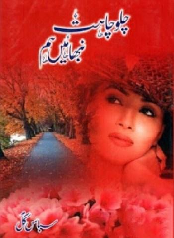 Chalo Chahat Nibhaen Hum By Subas Gul Pdf Download