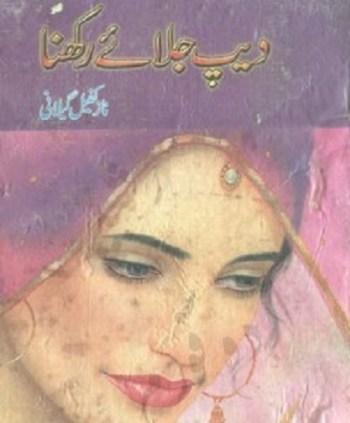 Deep Jalaye Rakhna by Naz Gilani Download Free Pdf