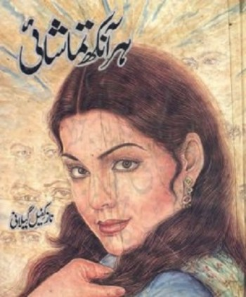 Har Aankh Tamashai by Naz Kafeel Download Free PDf