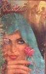 Tere Jalwon Ki Qasam Novel By Naz Kafeel Pdf