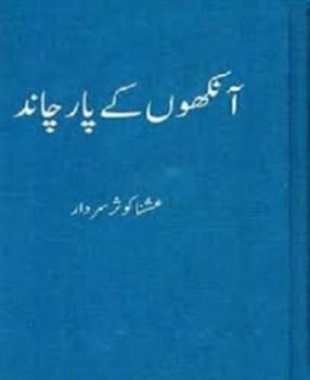 Ankhon Ke Par Chand Novel By Ushna Kausar Sardar Pdf