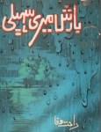 Barish Meri Saheli Novel by Rahat Wafa Pdf