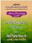 Peeran e Peer Ki Shakhsiyat By Pir Naseer Ud din Naseer Pdf