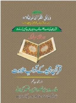 Quran Majeed Ke Adaab e Tilawat By Pir Naseer Ud Din Pdf
