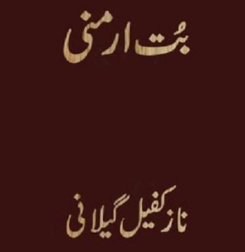 Bute Armani by Naz Kafeel Gilani Download Free Pdf