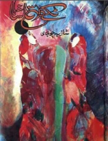 Takay Da Tamasha by Shazia Chaudhary Free Pdf