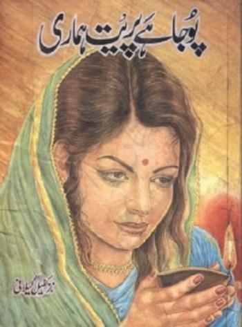 Puja Hai Preet Hamari by Naz Kafeel Download Free Pdf