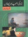 Zindagi Dhoop Aur Chaon by Nighat Abdullah Pdf