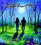 Chalo Hum Sath Chalte Hain by Saima Akram Pdf