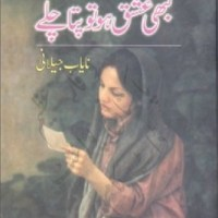 Kabhi Ishq Ho To Pata Chale by Nayab Jilani Pdf Download