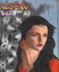 Rah e Junoon Novel by Nighat Seema Free Pdf