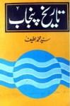 Tareekh e Punjab by Syed Muhammad Latif Pdf