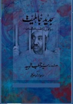 Jadeed Jahiliyat By Syed Qutab Shaheed Pdf Download