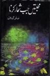 Mohabbatein Jab Shumar Karna By Noshi Gilani Pdf