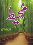 Muheet by Ahmad Nadeem Qasmi Free Pdf