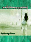 Palkon Per Chamakte Ansoo Novel By Sadia Abid Pdf