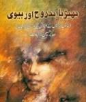 Bheria Badrooh Aur Biwi by Sabir Hussain Rajpoot Pdf