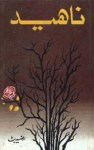 Naheed Novel by Razia Butt Free Pdf
