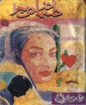 Dil Darya Tan Sehra by Riffat Siraj Pdf