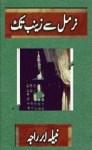 Nirmal Se Zainab Tak by Nabeela Abar Download Free Pdf