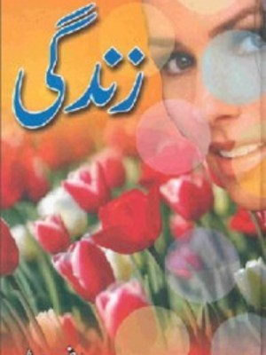 Zindagi Novel by Razia Butt Download Free Pdf