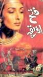Fateh Africa by Sadiq Hussain Siddiqui Free Pdf
