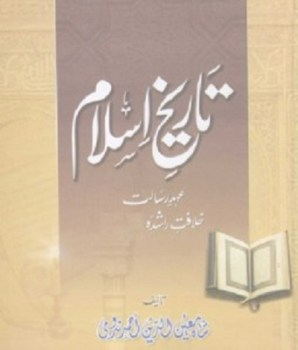 Tareekh e Islam By Shah Moinuddin Ahmad Nadvi Pdf