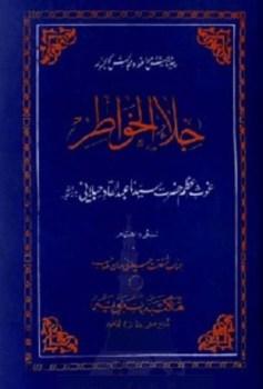 Jila Ul Khawatir by Shaikh Abdul Qadir Jilani Pdf