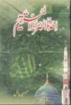 Ihdinas Sirat Al Mustaqeem by Tanzeela Riaz Pdf