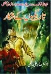 Tareekion Ke Shikar by Dr. Sabir Ali Free Pdf