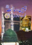 Tauheen e Risalat by Aslam Lodhi Free Pdf