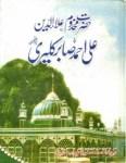 Ali Ahmad Sabir Kalyari by Waheed Ahmad Free Pdf
