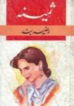 Sameena Novel by Razia Butt Free Pdf