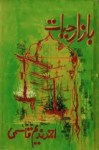 Bazar e Hayat by Ahmad Nadeem Qasmi Pdf