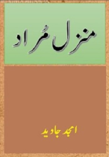 Manzil e Murad by Amjad Javed Free Pdf