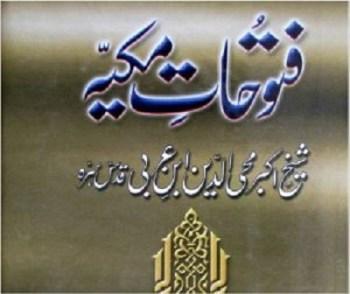 Futuhat e Makkiyya by Shaikh Mohiuddin Ibne Arabi Pdf