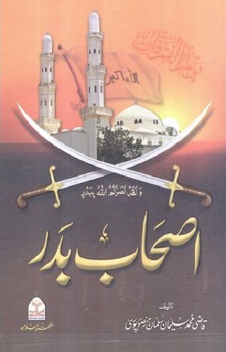 Ashab e Badar By Qazi Muhammad Sulaiman Mansoorpuri Pdf
