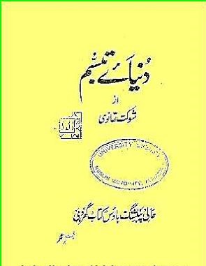 Duniya e Tabassum By Shaukat Thanvi Free Pdf