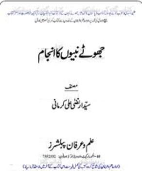 Jhootay Nabion Ka Anjaam by Irtaza Ali Kirmani Pdf