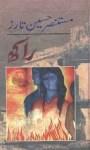 Raakh by Mustansar Hussain Tarar Free Pdf