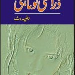 Zara Si Kotahi Novel By Razia Butt Pdf Download