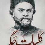 Kulliyat e Jigar By Jigar Murad Abadi Pdf Download