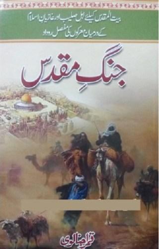 Jang e Muqaddas by Qamar Ajnalvi Free Pdf
